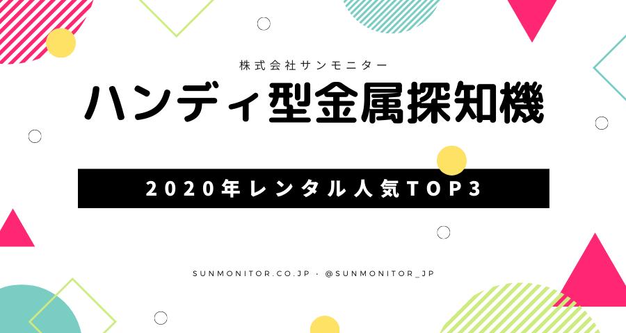 ハンディ型金属探知機 2020年レンタル人気TOP3